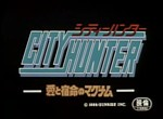 City Hunter : Film 1 - image 1