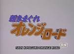 Kimagure Orange Road : Film 2 - image 1