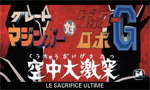 Great Mazinger et Getter Robot G - le Sacrifice Ultime